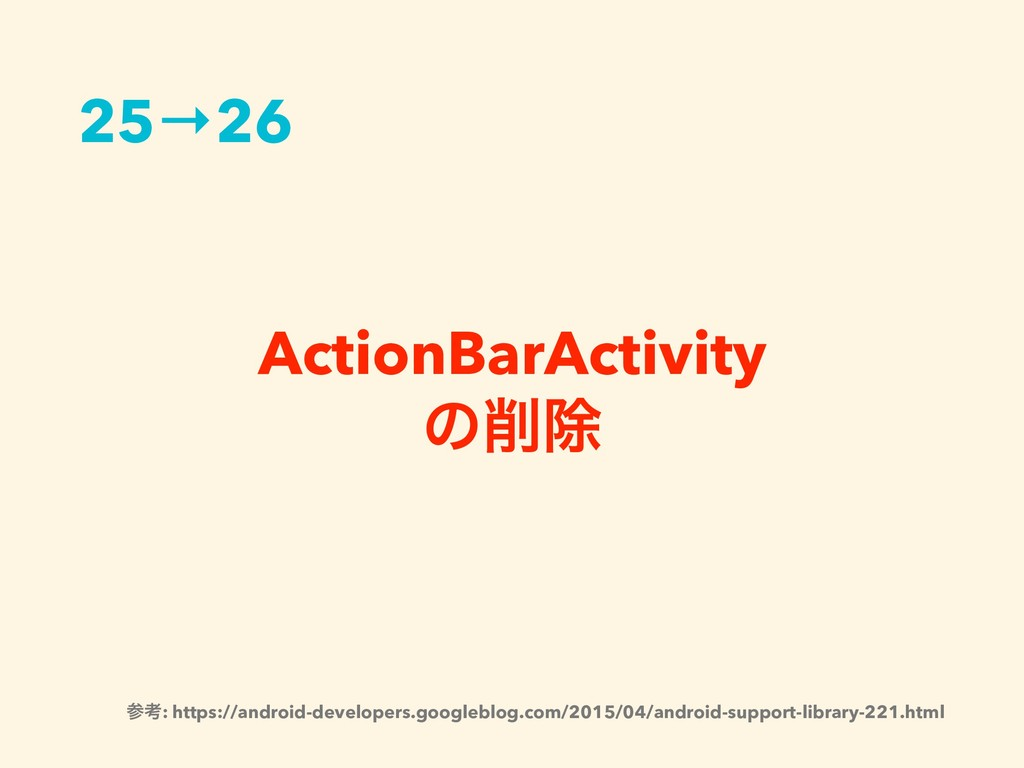 ActionBarActivity ͷআ 25→26 ߟ: https://android...