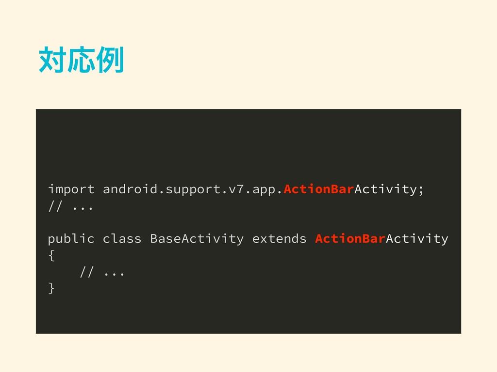 ରԠྫ import android.support.v7.app.ActionBarActi...