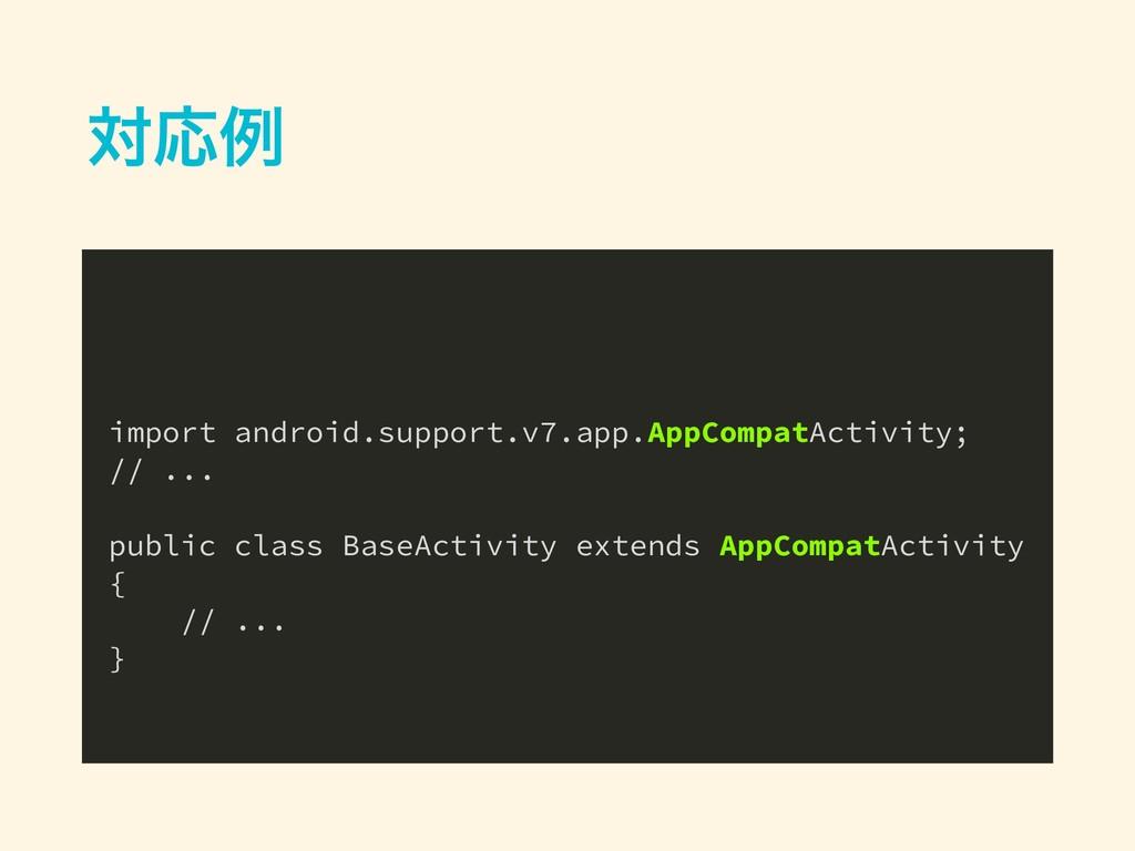 ରԠྫ import android.support.v7.app.AppCompatActi...