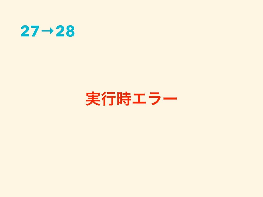 ࣮ߦΤϥʔ 27→28