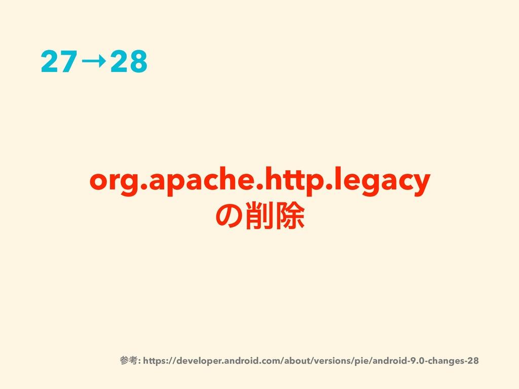 org.apache.http.legacy ͷআ 27→28 ߟ: https://de...