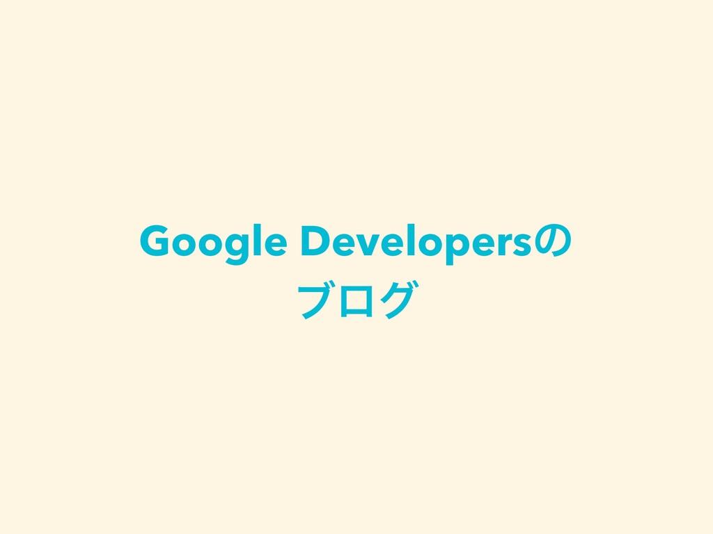 Google Developersͷ ϒϩά