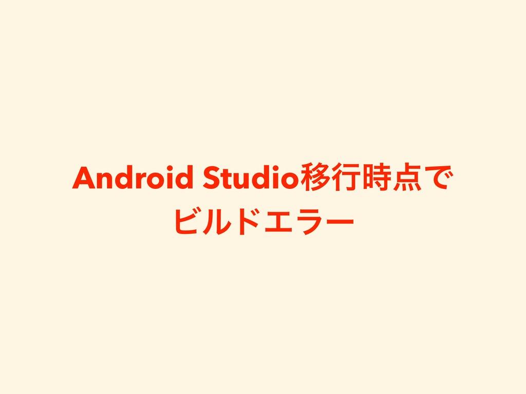 Android StudioҠߦͰ ϏϧυΤϥʔ