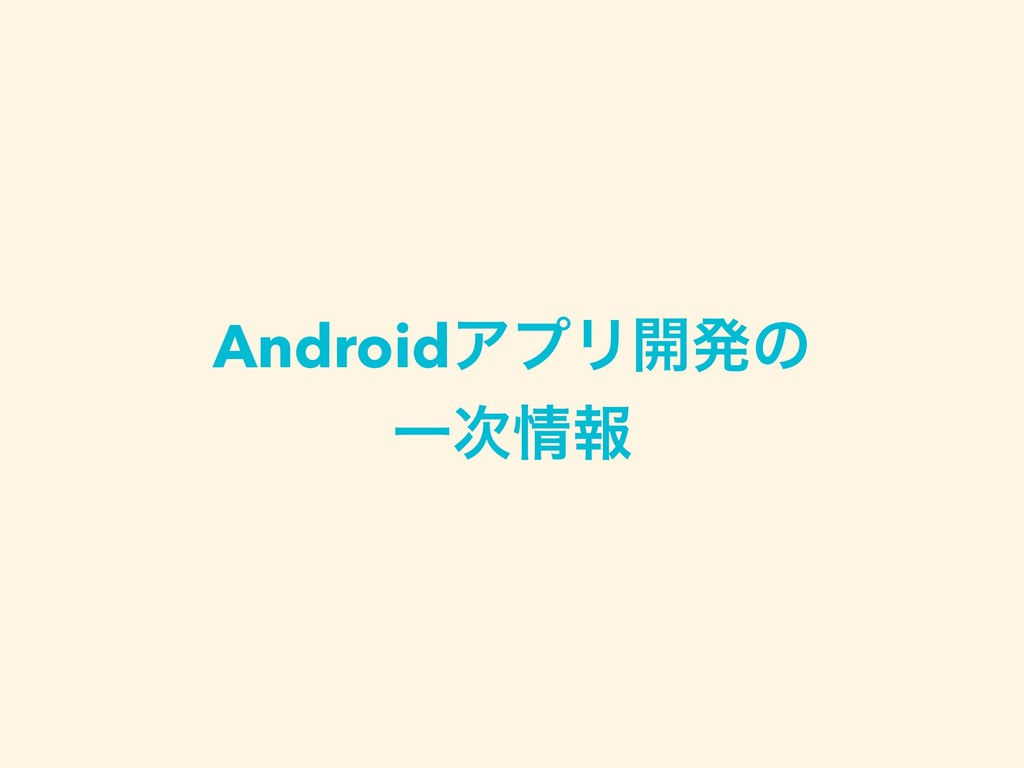 AndroidΞϓϦ։ൃͷ Ұใ