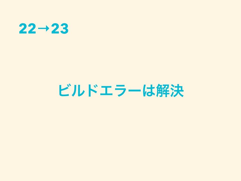 ϏϧυΤϥʔղܾ 22→23