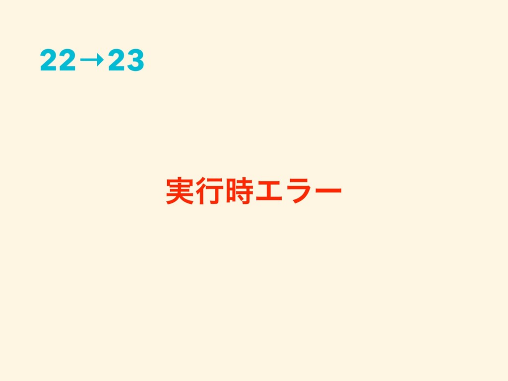 ࣮ߦΤϥʔ 22→23