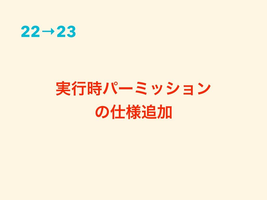 ࣮ߦύʔϛογϣϯ ͷ༷Ճ 22→23