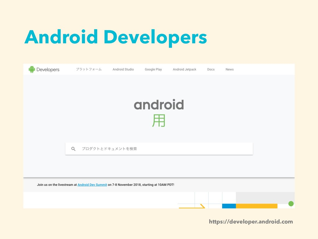 Android Developers https://developer.android.com
