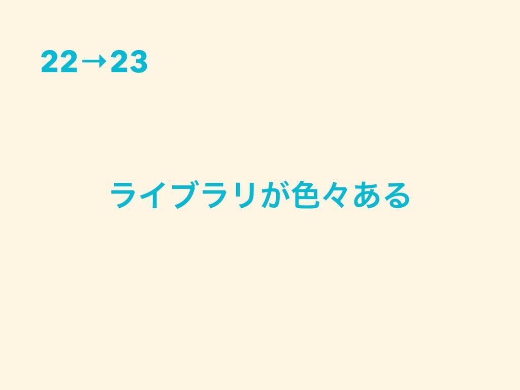 ϥΠϒϥϦ͕৭ʑ͋Δ 22→23