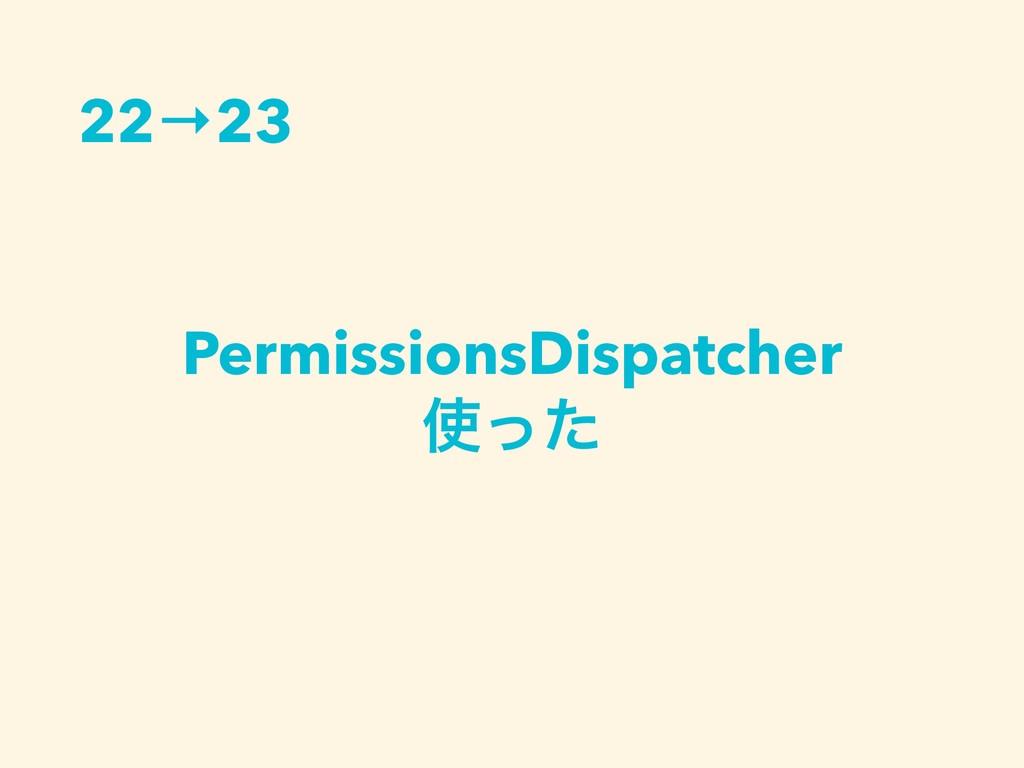 PermissionsDispatcher ͬͨ 22→23