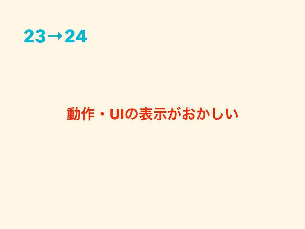 ಈ࡞ɾUIͷද͕͓͔͍ࣔ͠ 23→24