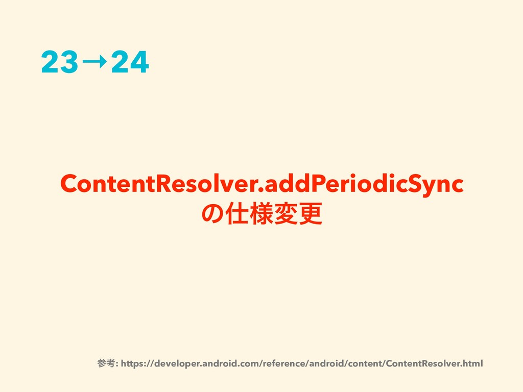 ContentResolver.addPeriodicSync ͷ༷มߋ 23→24 ߟ:...