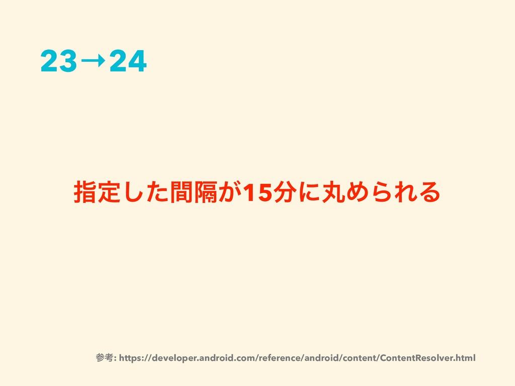 ࢦఆִ͕ͨؒ͠15ʹؙΊΒΕΔ 23→24 ߟ: https://developer.an...