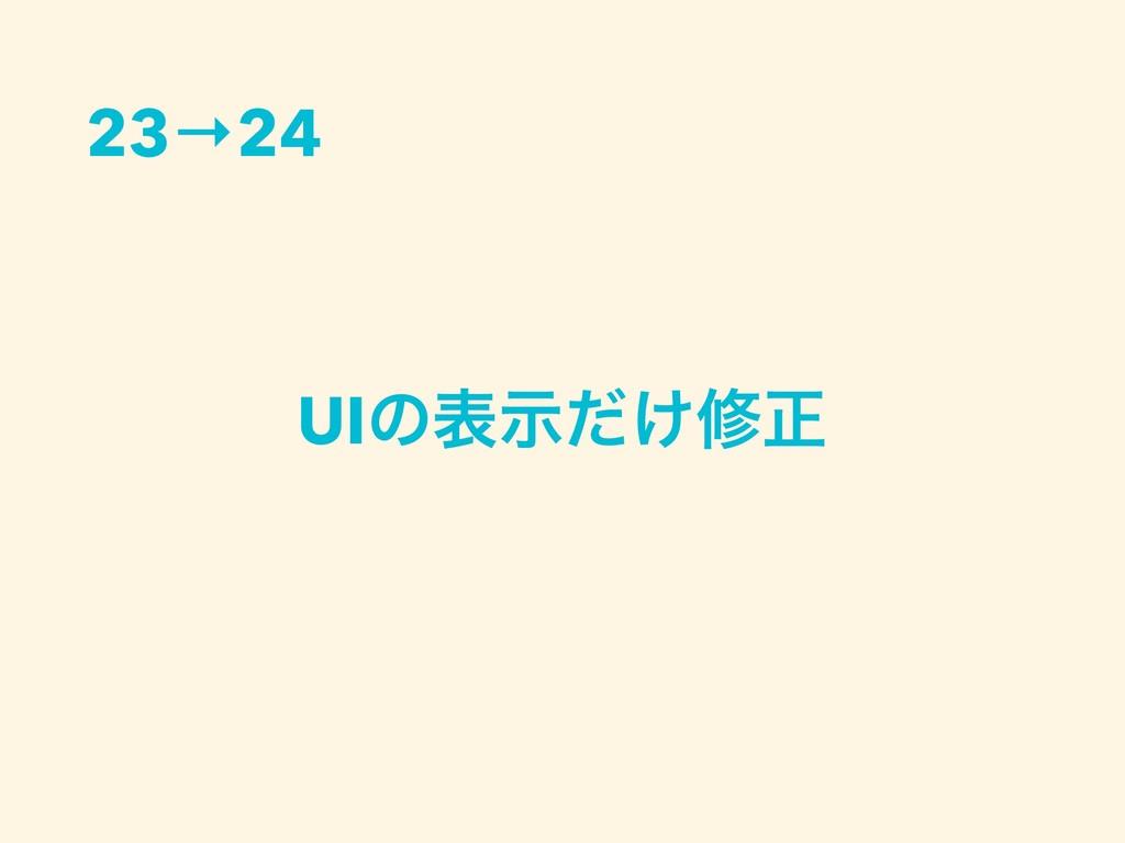 UIͷද͚ࣔͩमਖ਼ 23→24