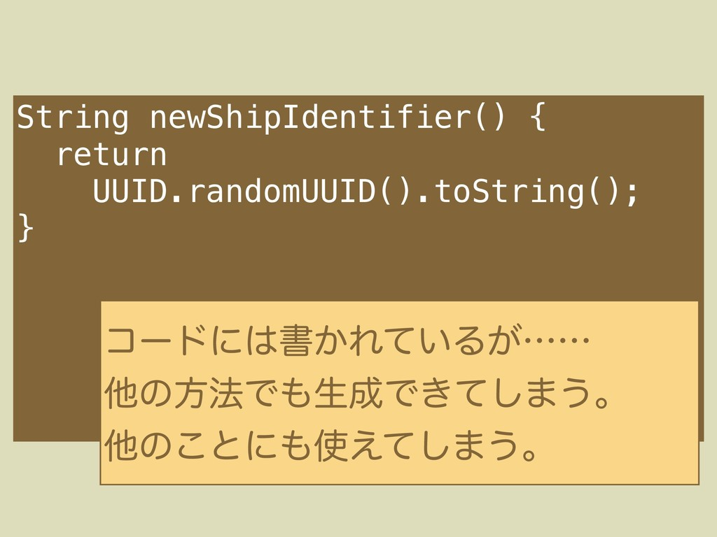 String newShipIdentifier() { return UUID.random...