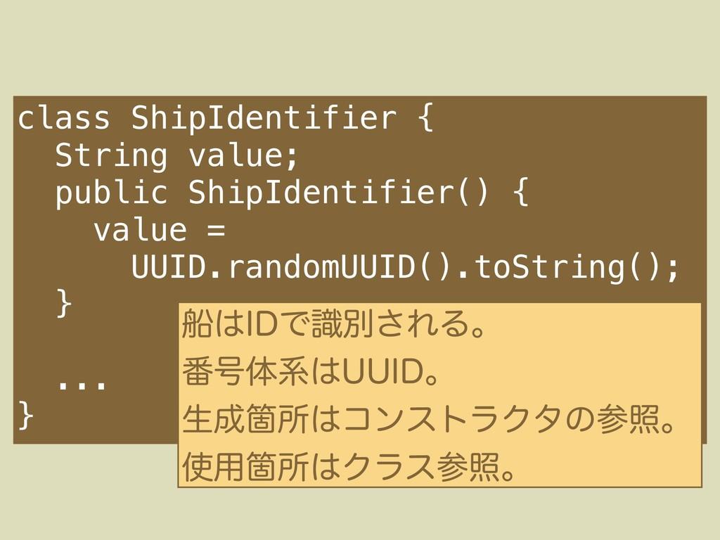 class ShipIdentifier { String value; public Shi...