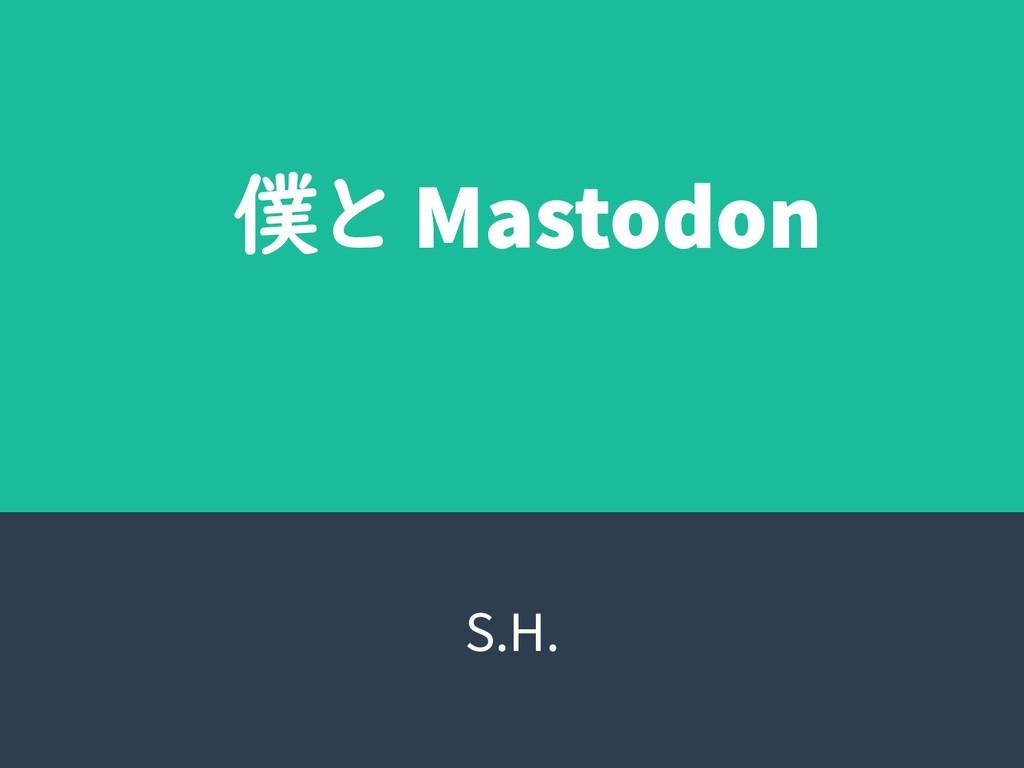 僕と Mastodon S.H.