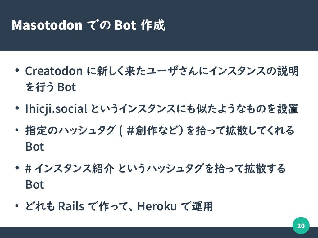 20 Masotodon での Bot 作成 ● Creatodon に新しく来たユーザさんに...