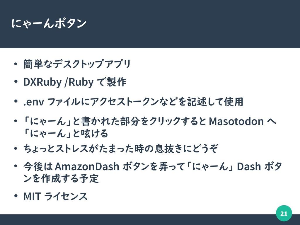 21 にゃーんボタン ● 簡単なデスクトップアプリ ● DXRuby /Ruby で製作 ● ...