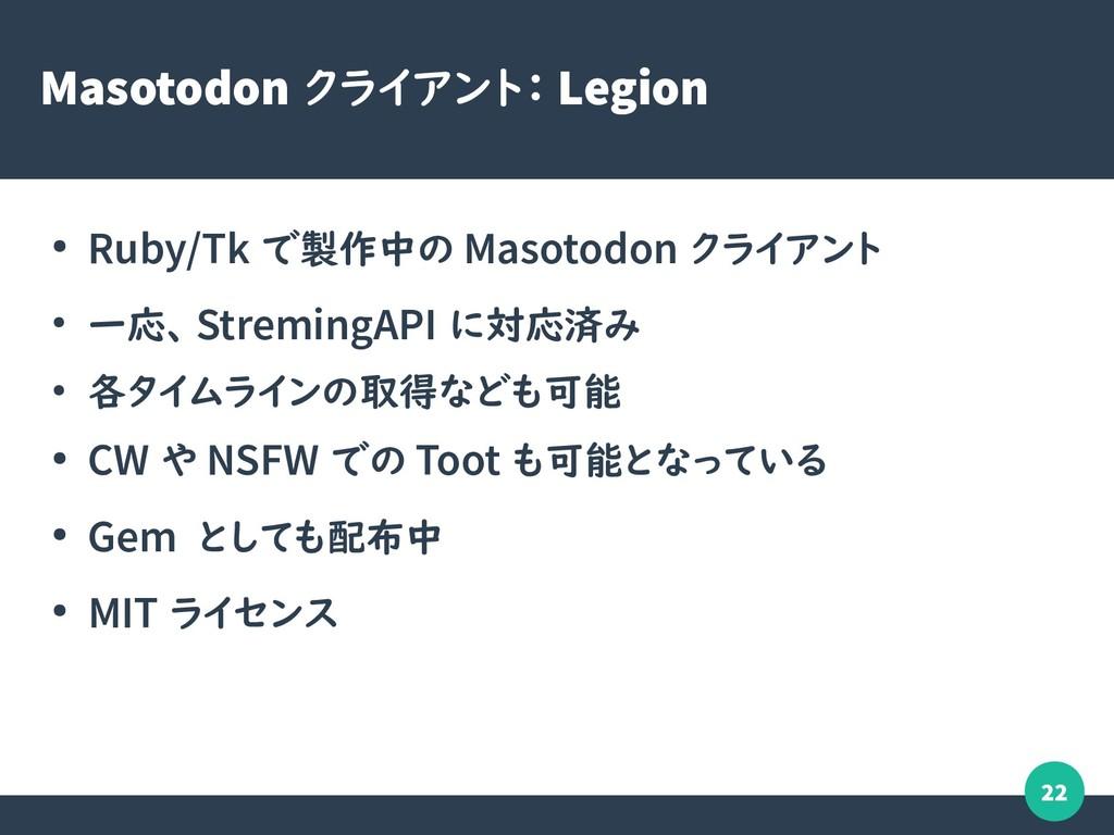 22 Masotodon クライアント: Legion ● Ruby/Tk で製作中の Mas...