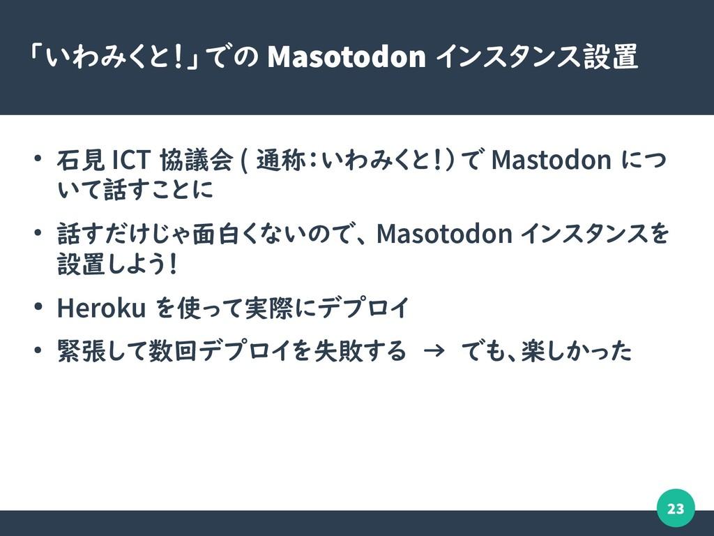 23 「いわみくと!」での Masotodon インスタンス設置 ● 石見 ICT 協議会 (...