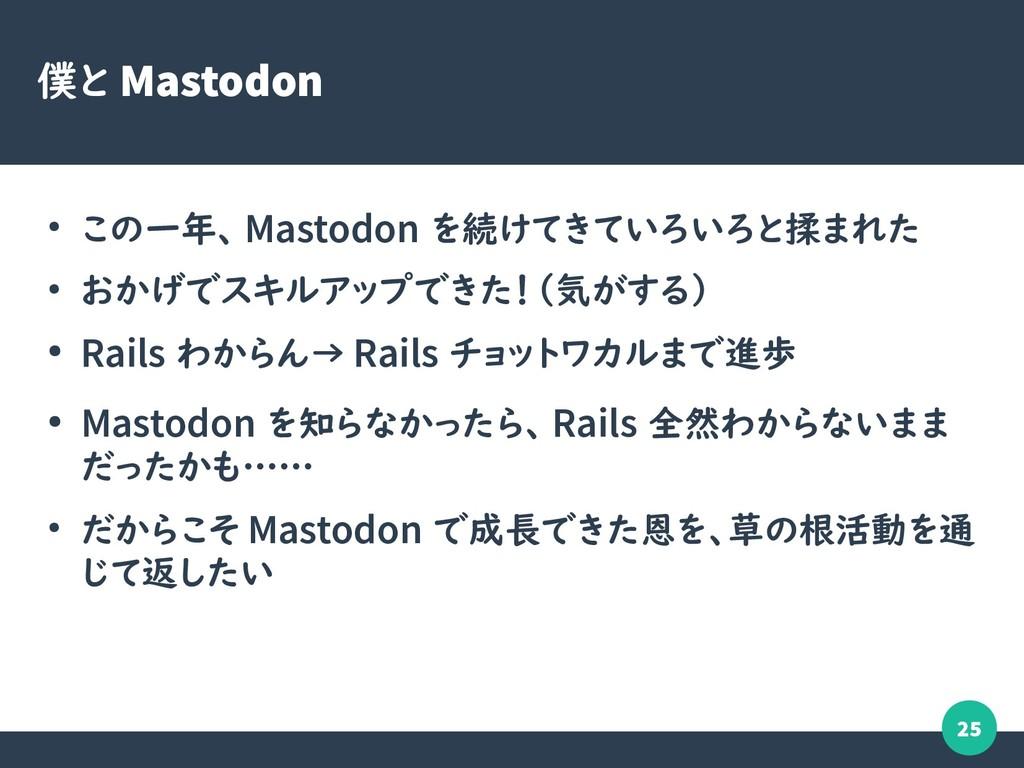 25 僕と Mastodon ● この一年、 Mastodon を続けてきていろいろと揉まれた...