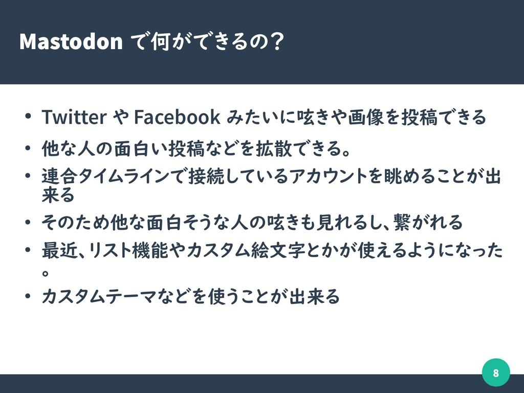 8 Mastodon で何ができるの? ● Twitter や Facebook みたいに呟き...