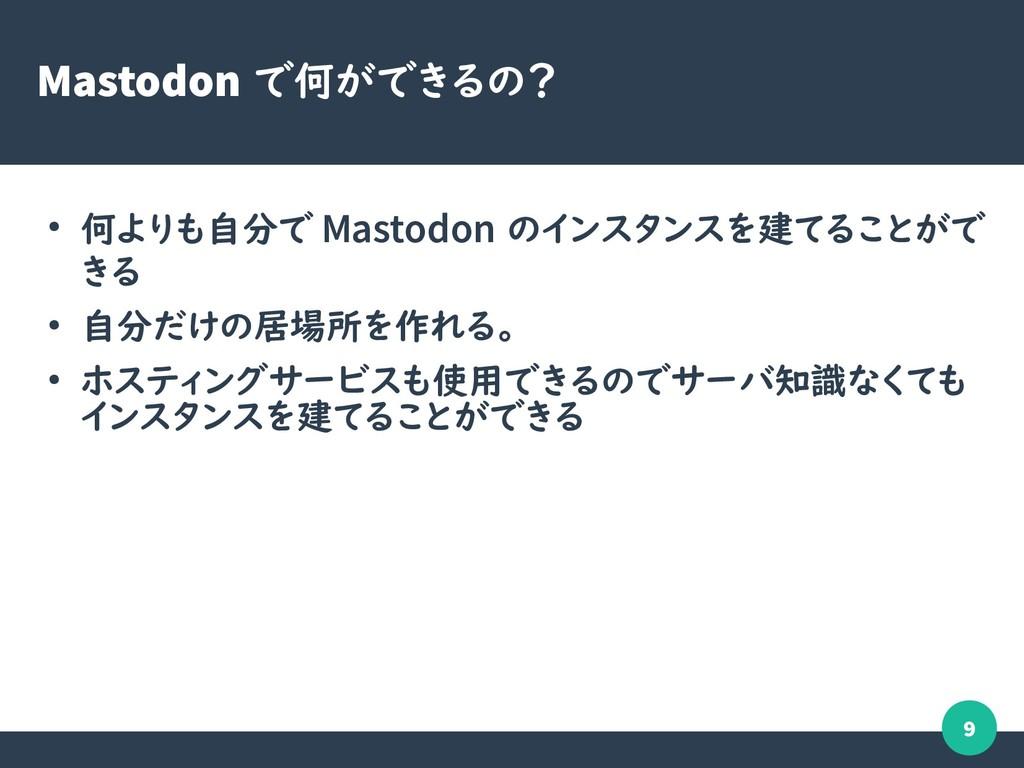 9 Mastodon で何ができるの? ● 何よりも自分で Mastodon のインスタンスを...