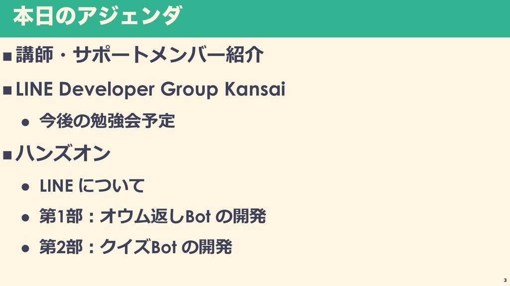 ຊͷΞδΣϯμ n n LINE Developer Group Kansai l n l ...