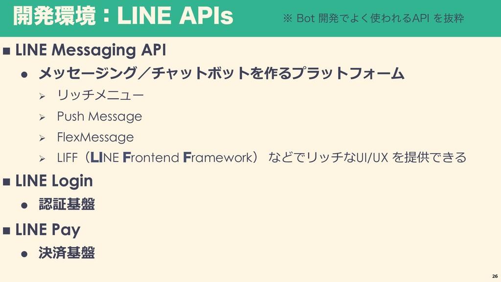 """։ൃڥɿ-*/& """"1*T n LINE Messaging API l 2 Ø  ..."""