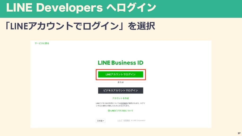 -*/&%FWFMPQFSTϩάΠϯ LINE