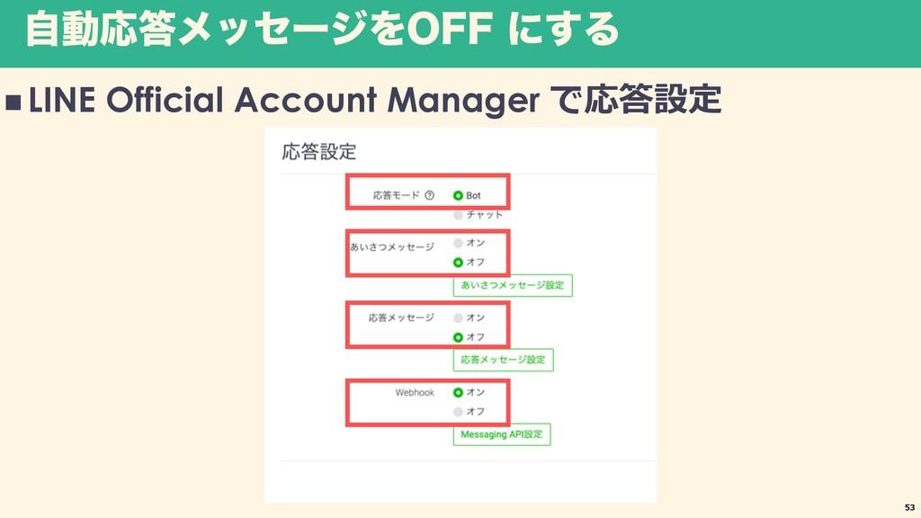 ࣗಈԠϝοηʔδΛ0'' ʹ͢Δ n LINE Official Account Manag...