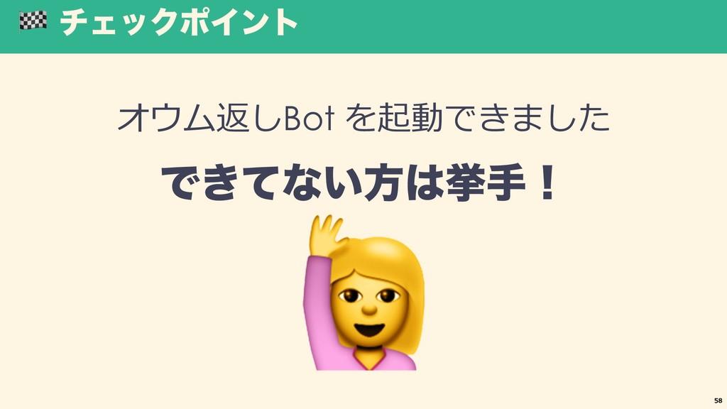 ! νΣοΫϙΠϯτ  Bot   Ͱ͖ͯͳ͍ํڍखʂ