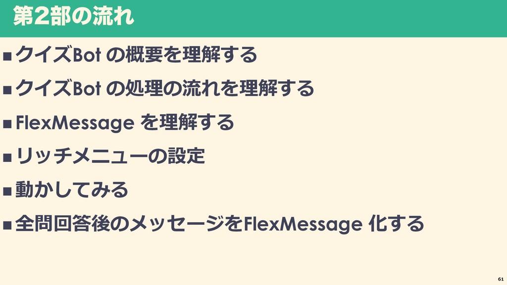 ୈ෦ͷྲྀΕ n Bot n Bot n FlexMessage n 1 6 n n Flex...