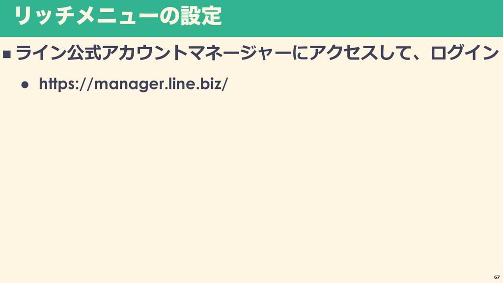 Ϧονϝχϡʔͷઃఆ n 6 l https://manager.line.biz/