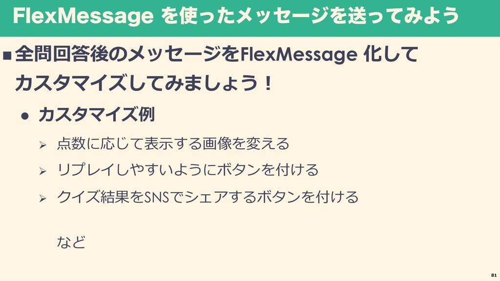 'MFY.FTTBHF ΛͬͨϝοηʔδΛૹͬͯΈΑ͏ n 8 FlexMessage 1 ...