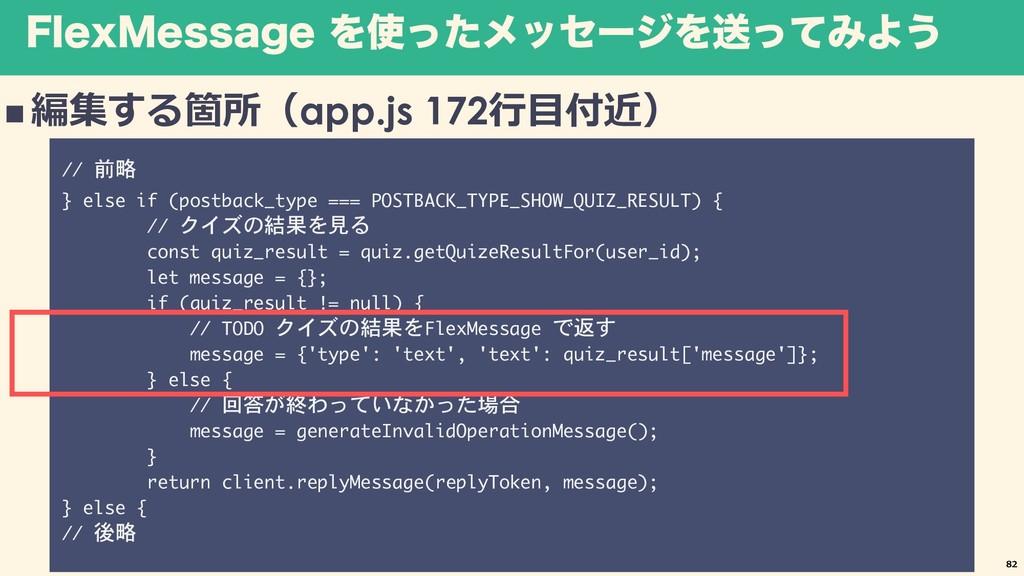 'MFY.FTTBHF ΛͬͨϝοηʔδΛૹͬͯΈΑ͏ n  app.js 17...