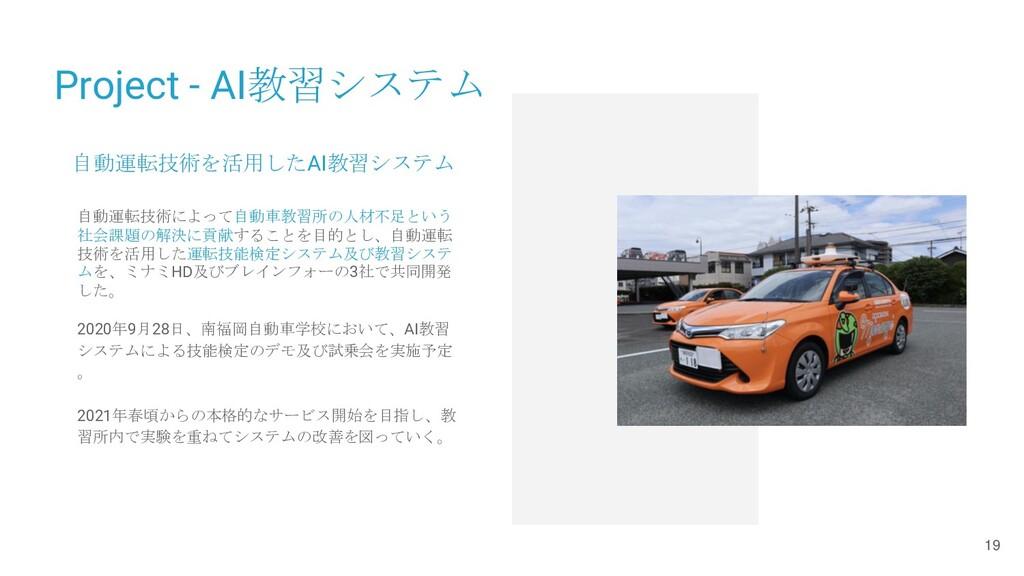 Project - AI教習システム 19 自動運転技術によって自動車教習所の人材不足という ...