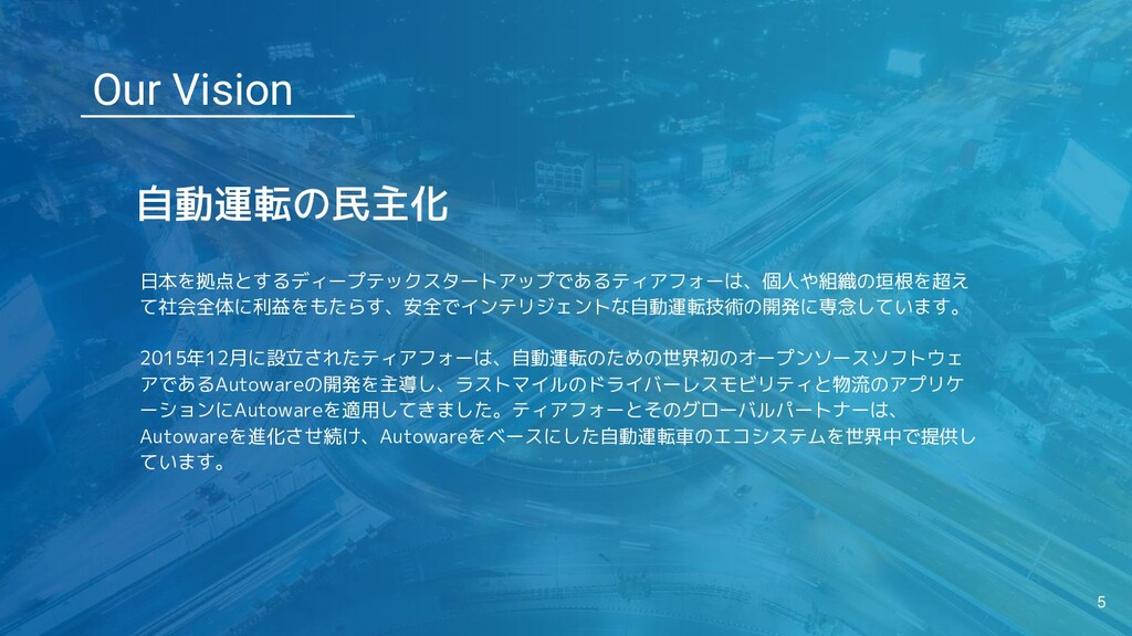 自動運転の民主化 Our Vision 日本を拠点とするディープテックスタートアップであるティ...