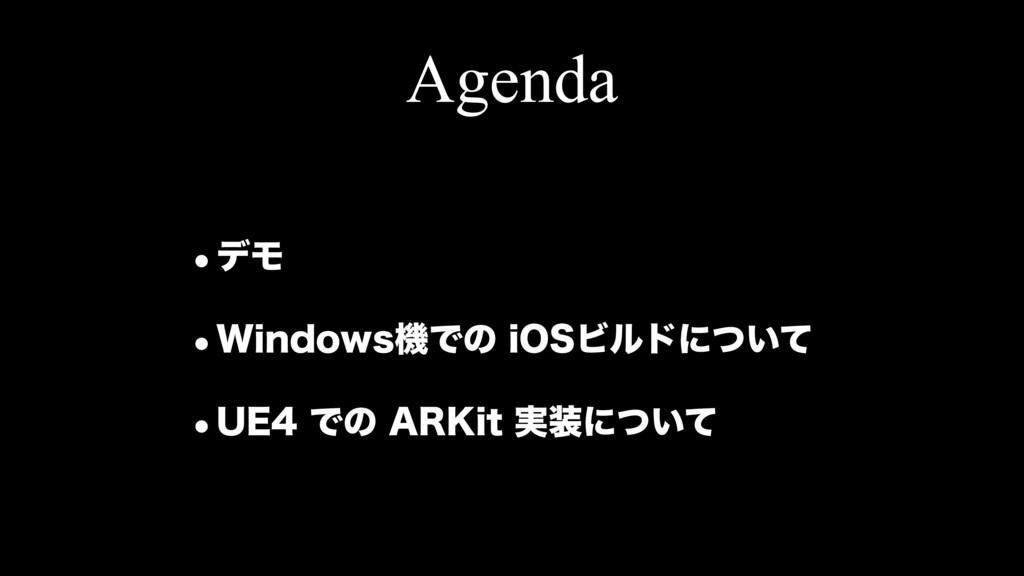 "Agenda wσϞ w8JOEPXTػͰͷJ04Ϗϧυʹ͍ͭͯ w6&Ͱͷ""3,..."