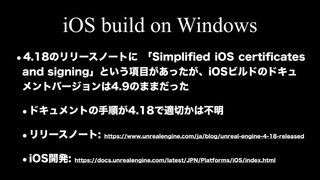 iOS build on Windows wͷϦϦʔεϊʔτʹʮ4JNQMJpFE...