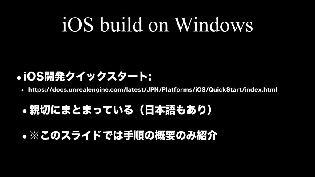 iOS build on Windows wJ04։ൃΫΠοΫελʔτ w IUUQT...