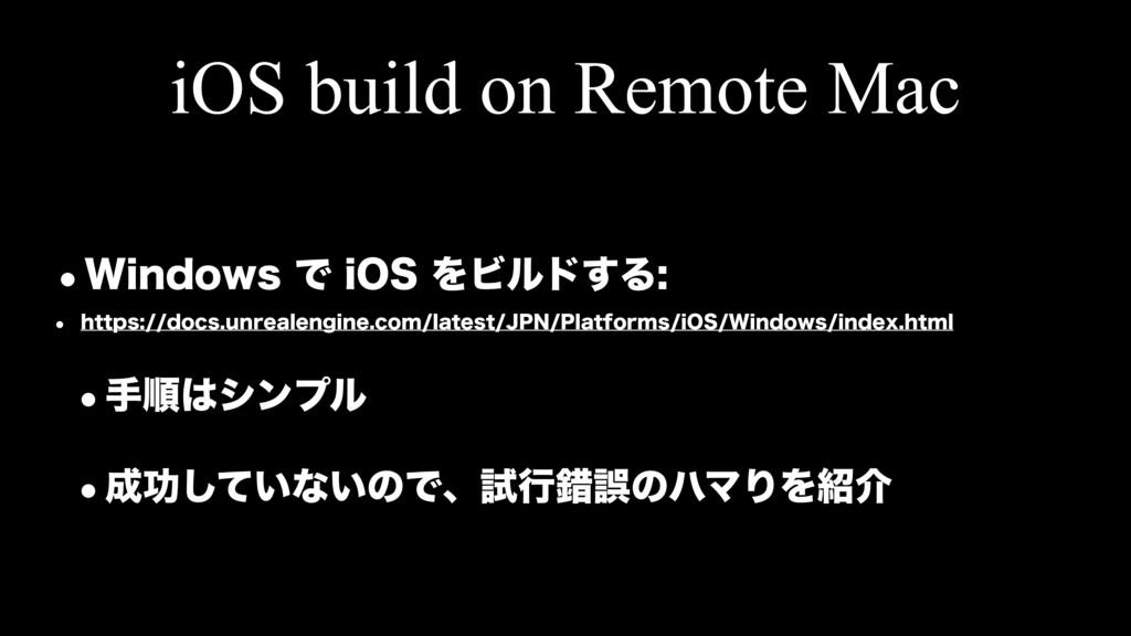 iOS build on Remote Mac w8JOEPXTͰJ04ΛϏϧυ͢Δ...