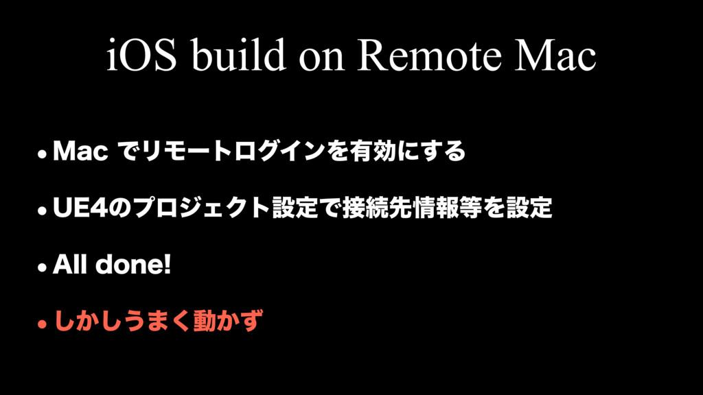 iOS build on Remote Mac w.BDͰϦϞʔτϩάΠϯΛ༗ޮʹ͢Δ w...
