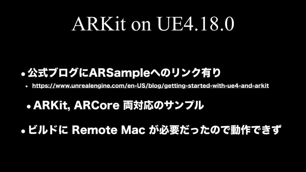 """ARKit on UE4.18.0 wެࣜϒϩάʹ""""34BNQMFͷϦϯΫ༗Γ w IUU..."""