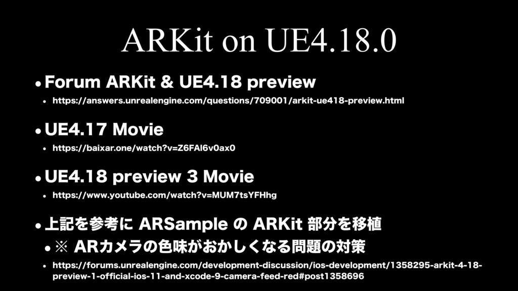"""ARKit on UE4.18.0 w'PSVN""""3,JU6&QSFWJFX..."""