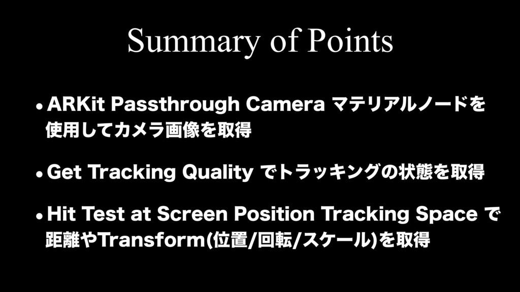 """Summary of Points w""""3,JU1BTTUISPVHI$BNFSBϚςϦ..."""