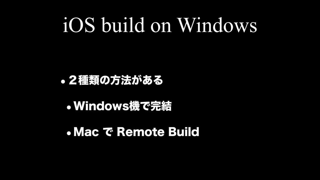 iOS build on Windows w̎छྨͷํ๏͕͋Δ w8JOEPXTػͰ݁ ...