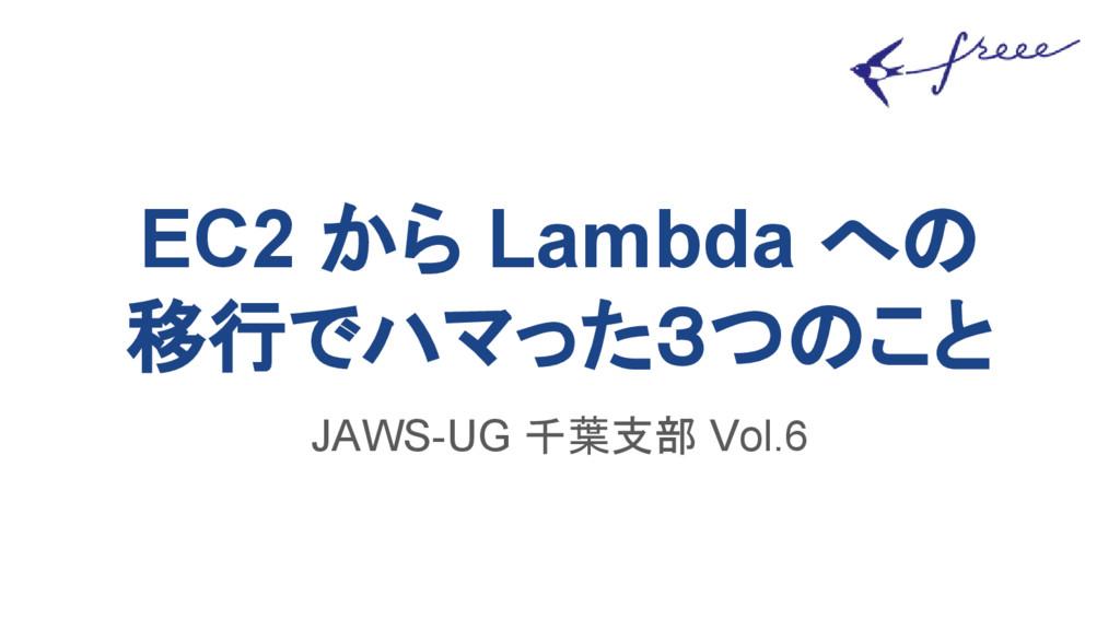 EC2 から Lambda への 移行でハマった3つのこと JAWS-UG 千葉支部 Vol.6