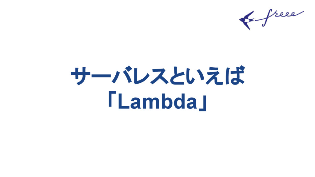 サーバレスといえば 「Lambda」